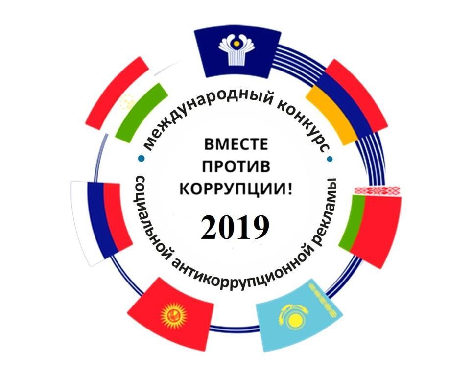«Международный молодежный конкурс «Вместе против коррупции!».