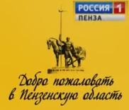 Добро пожаловать в Пензенскую область